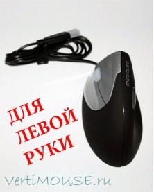 Проводная Вертикальная мышь Minicute EZ Mouse для левой руки